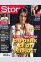Story - брой 32/2013