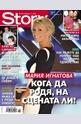 Story - брой 36/2013