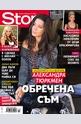 Story - брой 37/2013