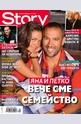 Story - брой 38/2013