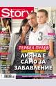 Story - брой 41/2013