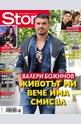 Story - брой 46/2013