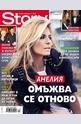 Story - брой 47/2013