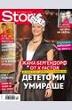 Story - брой 50/2013