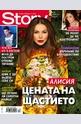 Story - брой 52/2013