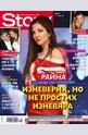 Story - брой 10/2014
