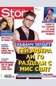 Story - брой 14/2014