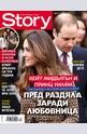 Story - брой 17/2014