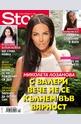 Story - брой 19/2014