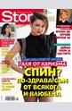 Story - брой 21/2014
