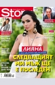Story - брой 22/2014