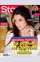Story - брой 23/2014