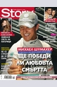 Story - брой 28/2014