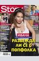 Story - брой 29/2014