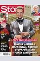 Story - брой 31/2014