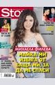 Story - брой 33/2014
