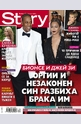 Story - брой 34/2014