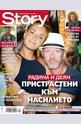 Story - брой 35/2014