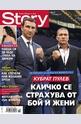 Story - брой 36/2014