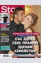 Story - брой 37/2014