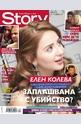 Story - брой 39/2014