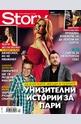 Story - брой 4/2014
