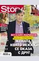 Story - брой 46/2014