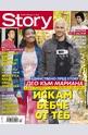 Story - брой 47/2014