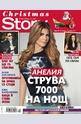 Story - брой 48/2014
