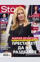 Story - брой 49/2014