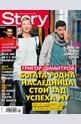 Story - брой 5/2014