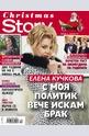 Story - брой 50/2014