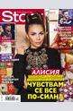 Story - брой 52/2014