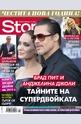 Story - брой 1/2015