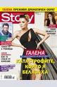 Story - брой 10/2015