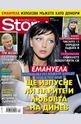 Story - брой 12/2015