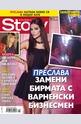 Story - брой 15/2015