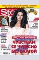 Story - брой 21/2015