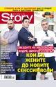 Story - брой 24/2015