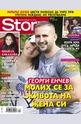 Story - брой 29/2015