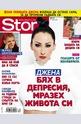 Story - брой 30/2015