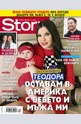 Story - брой 31/2015