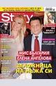 Story - брой 36/2015