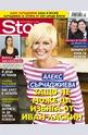 Story - брой 38/2015