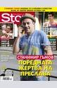 Story - брой 47/2015