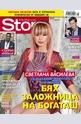 Story - брой 48/2015