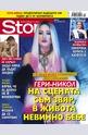 Story - брой 50/2015