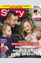 Story - брой 51/2015