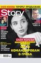 Story - брой 9/2015