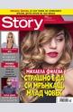 Story - брой 14/2016